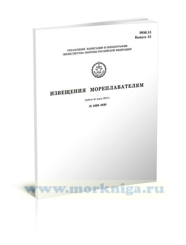 Извещения мореплавателям. Выпуск 13. № 1689-1830 (от 31 марта 2018 г.) Адм. 9956.13