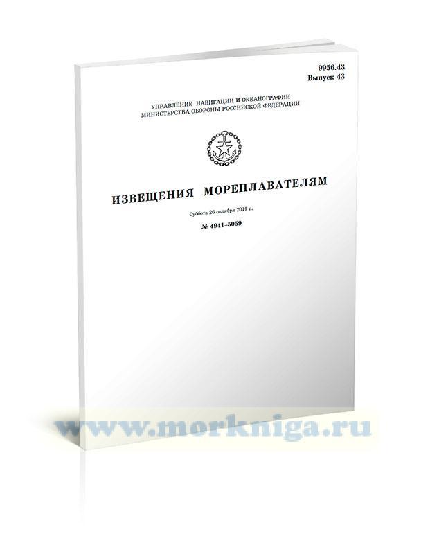 Извещения мореплавателям. Выпуск 43. № 4941-5059 (от 26 октября 2019 г.) Адм. 9956.43