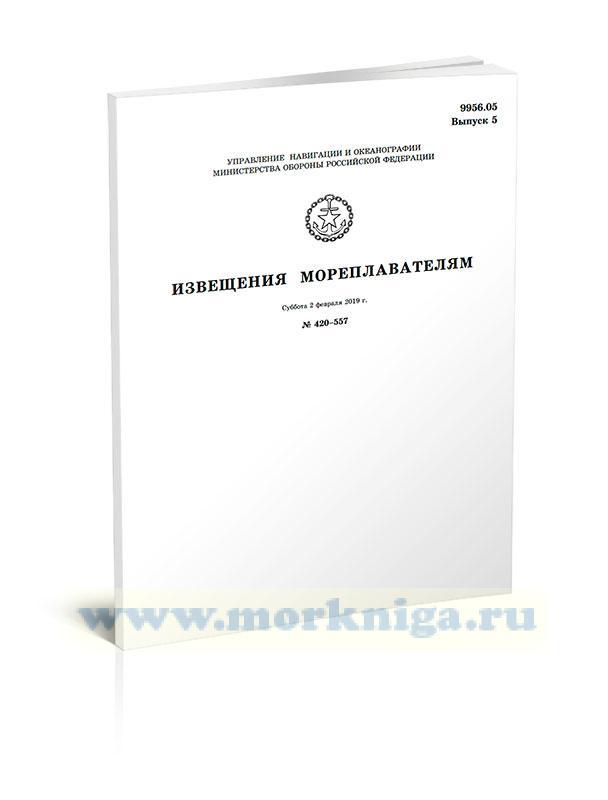 Извещения мореплавателям. Выпуск 5. № 420-557 (от 2 февраля 2019 г.) Адм. 9956.05