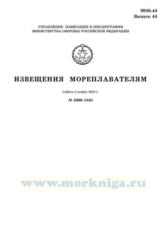 Извещения мореплавателям. Выпуск 44. № 5060-5161 (от 2 ноября 2019 г.) Адм. 9956.44