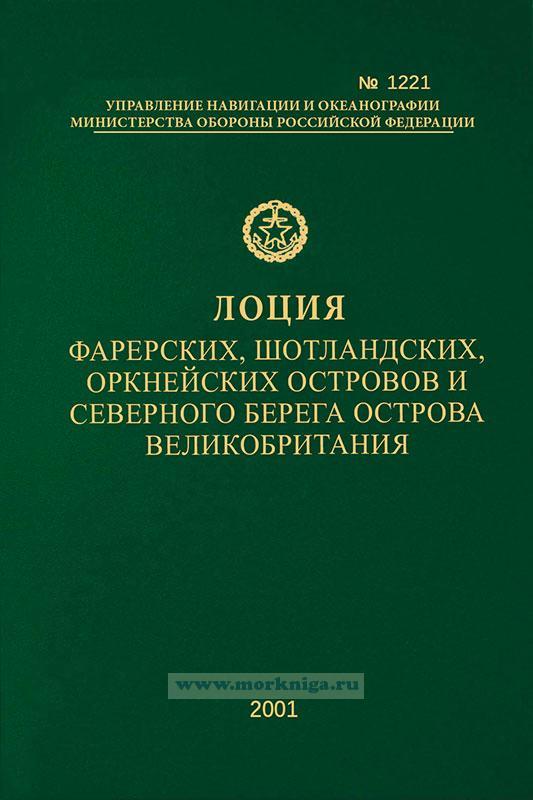 Лоция Фарерских, Шотландских, Оркнейских островов и северного берега острова Великобритания. Адм. № 1221