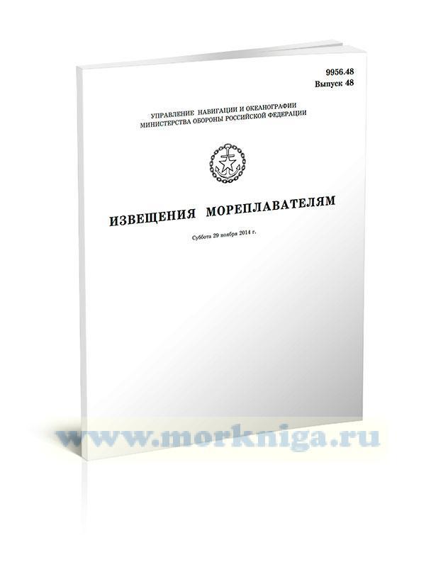 Извещения мореплавателям. Выпуск 48. № 6747-6906 (от 29 ноября 2014 г.) Адм. 9956.48