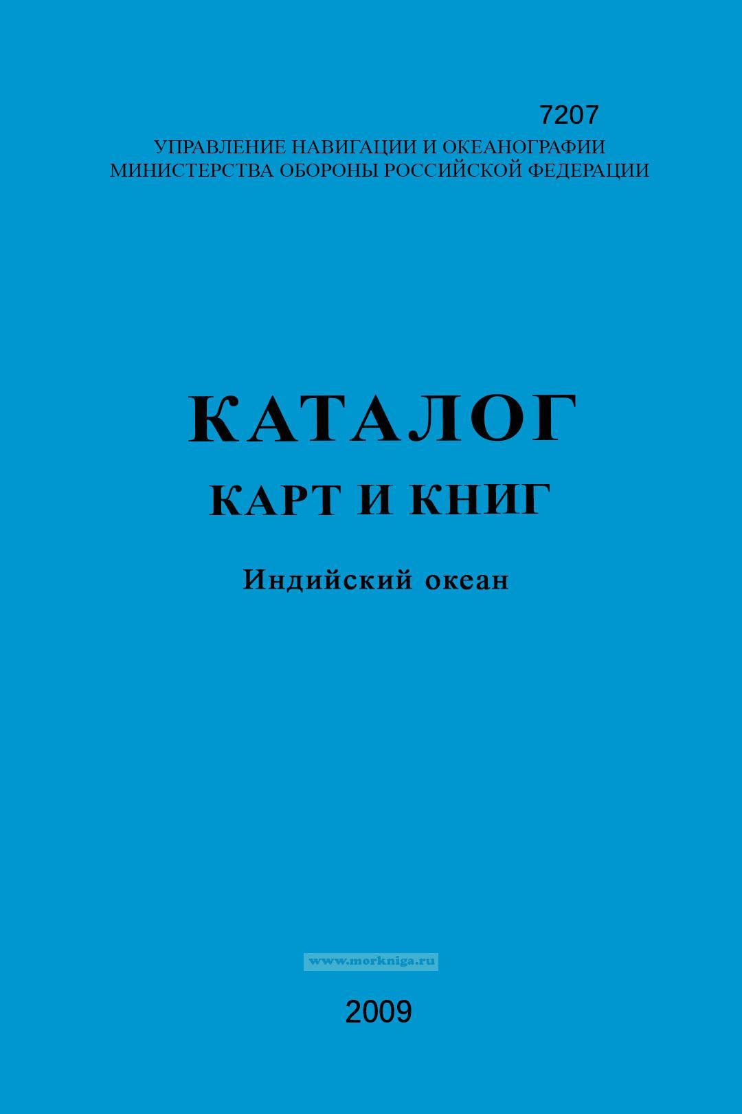 Каталог карт и книг ГУНиО РФ. Индийский океан. № 7307