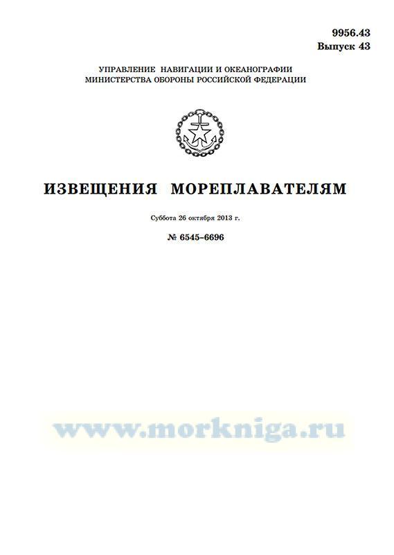 Извещения мореплавателям. Выпуск 43. № 6545-6696 (от 26 октября 2013 г.) Адм. 9956.43