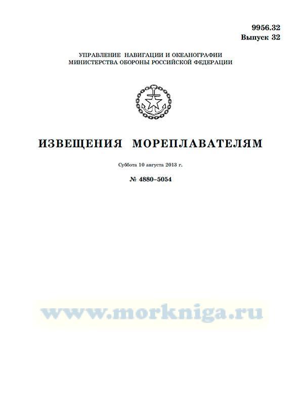 Извещения мореплавателям. Выпуск 32. № 4880-5054 (от 10 августа 2013 г.) Адм. 9956.32