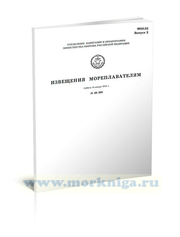 Извещения мореплавателям. Выпуск 2. № 26-202 (от 14 января 2012 г.) Адм. 9956.02