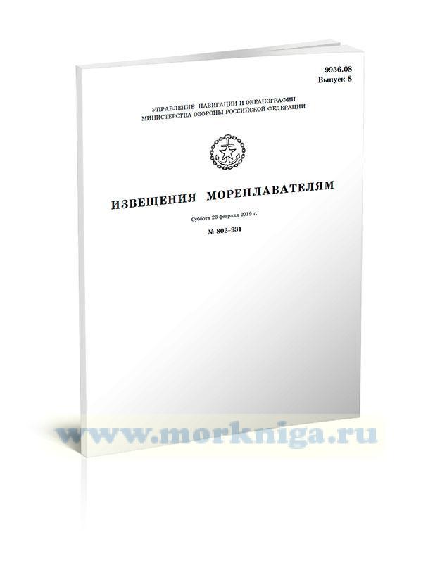 Извещения мореплавателям. Выпуск 8. № 802-931 (от 23 февраля 2019 г.) Адм. 9956.08