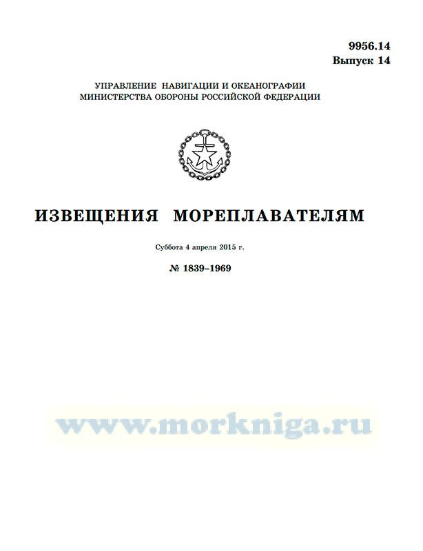 Извещения мореплавателям. Выпуск 14. № 1839-1969 (от 4 апреля 2015 г.) Адм. 9956.14