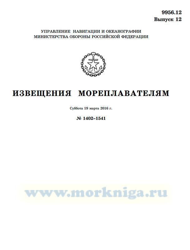Извещения мореплавателям. Выпуск 12. № 1402-1541 (от 19 марта 2016 г.) Адм. 9956.12