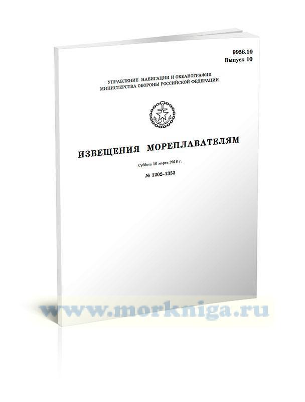 Извещения мореплавателям. Выпуск 10. № 1202-1353 (от 10 марта 2018 г.) Адм. 9956.10
