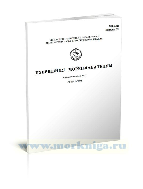 Извещения мореплавателям. Выпуск 52. № 7942-8104 (от 29 декабря 2012 г.) Адм. 9956.52