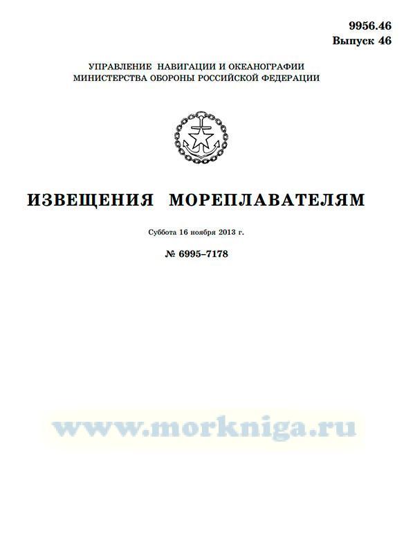 Извещения мореплавателям. Выпуск 46. № 6995-7178 (от 16 ноября 2013 г.) Адм. 9956.46