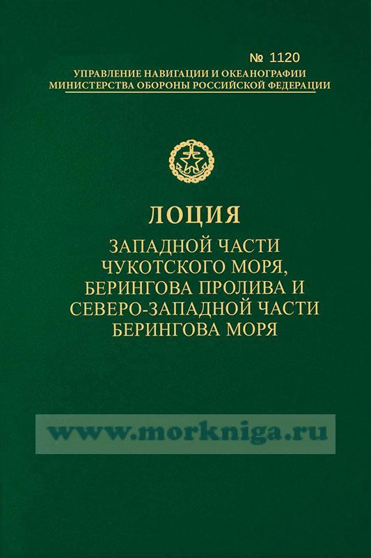 Лоция Западной части Чукотского моря, Берингова пролива и северо-западной части Берингова моря ( Адм. №1120)