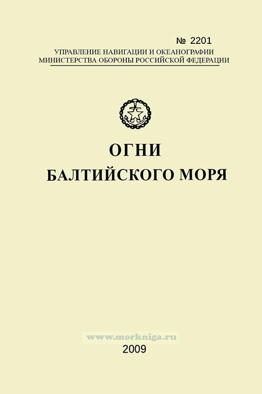 Огни и знаки Балтийского моря. Берега России, Эстонии, Латвии и Литвы . Адм.№2201