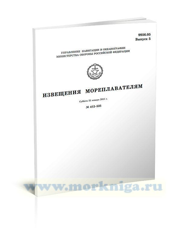 Извещения мореплавателям. Выпуск 5. № 412-535 (от 22 января 2011 г.) Адм. 9956.05