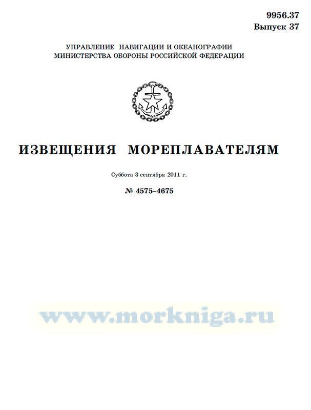 Извещения мореплавателям. Выпуск 37. № 4575-4675 (от 3 сентября 2011 г.) Адм. 9956.37