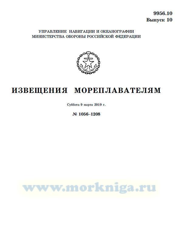 Извещения мореплавателям. Выпуск 10. № 1056-1208 (от 9 марта 2019 г.) Адм. 9956.10
