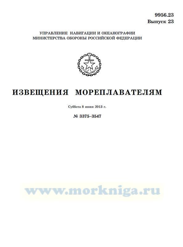 Извещения мореплавателям. Выпуск 23. № 3375-3547 (от 8 июня 2013 г.) Адм. 9956.23