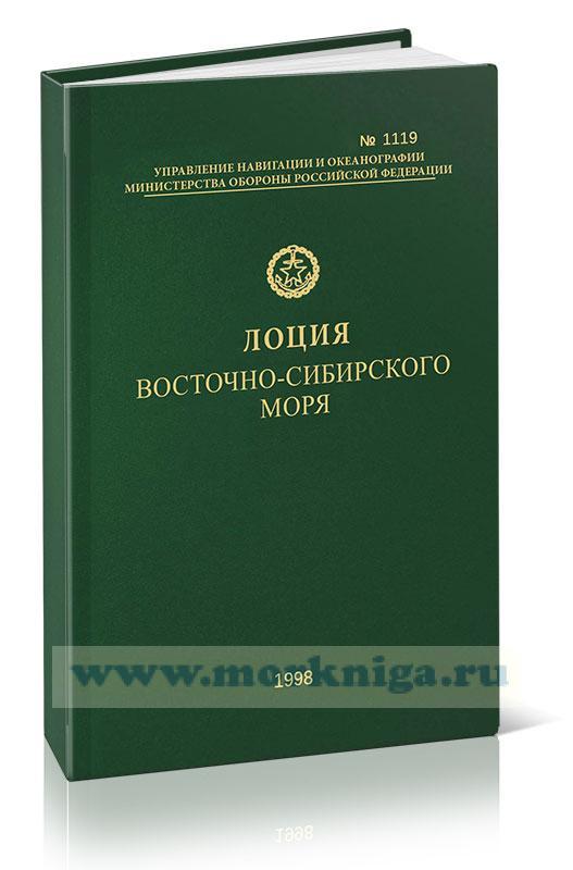 Лоция Восточно-Сибирского моря. Адм. №1119