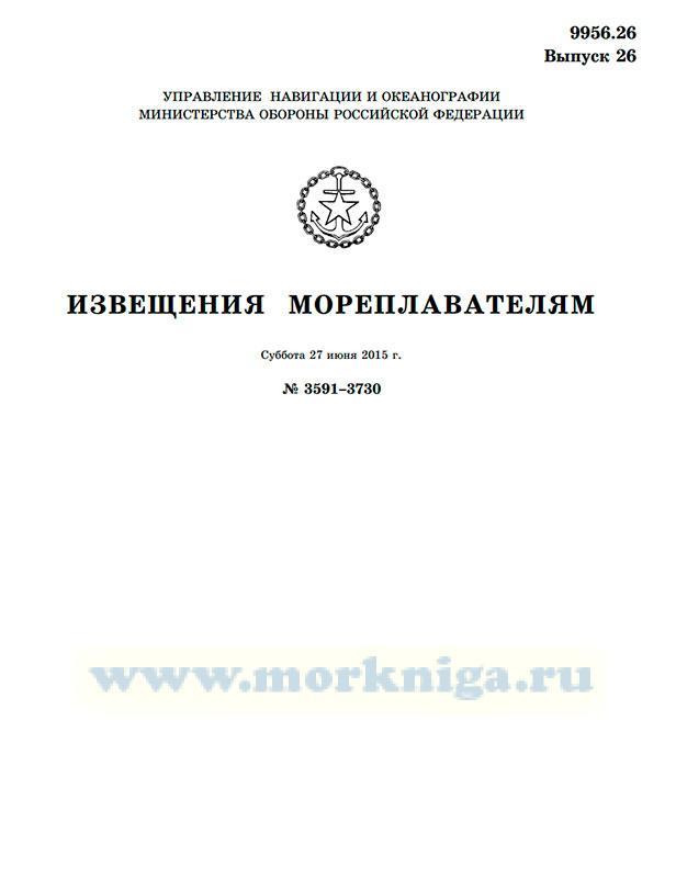 Извещения мореплавателям. Выпуск 26. № 3591-3730 (от 27 июня 2015 г.) Адм. 9956.26