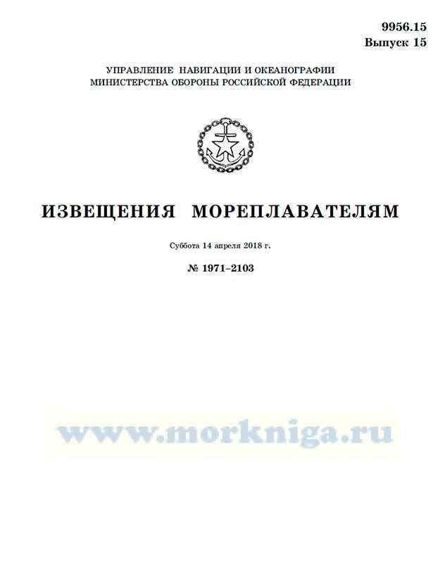 Извещения мореплавателям. Выпуск 15. № 1971-2103 (от 14 апреля 2018 г.) Адм. 9956.15