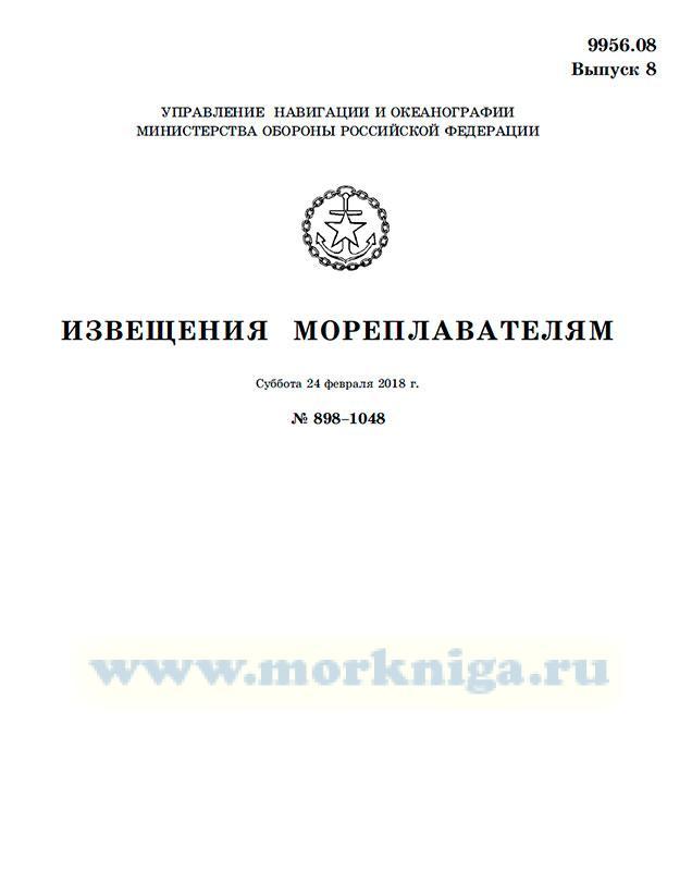 Извещения мореплавателям. Выпуск 8. № 898-1048 (от 24 февраля 2018 г.) Адм. 9956.08