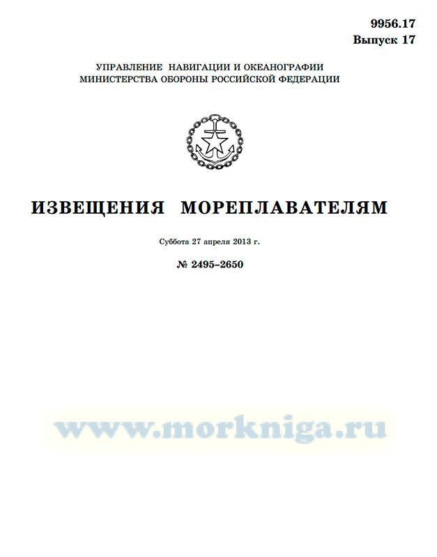 Извещения мореплавателям. Выпуск 17. № 2495-2650 (от 27 апреля 2013 г.) Адм. 9956.17