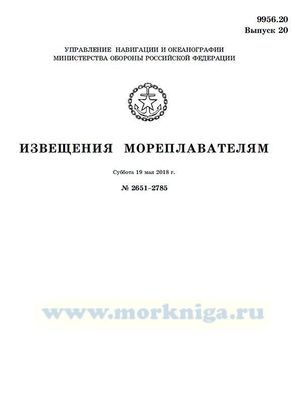 Извещения мореплавателям. Выпуск 20. № 2651-2785 (от 19 мая 2018 г.) Адм. 9956.20