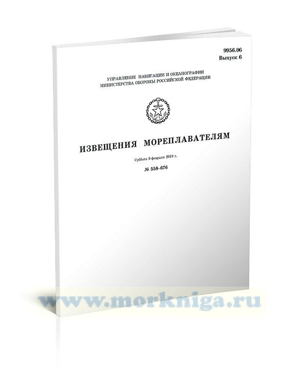 Извещения мореплавателям. Выпуск 6. № 558-676 (от 9 февраля 2019 г.) Адм. 9956.06