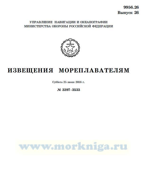 Извещения мореплавателям. Выпуск 26. № 3397-3533 (от 25 июня 2016 г.) Адм. 9956.26
