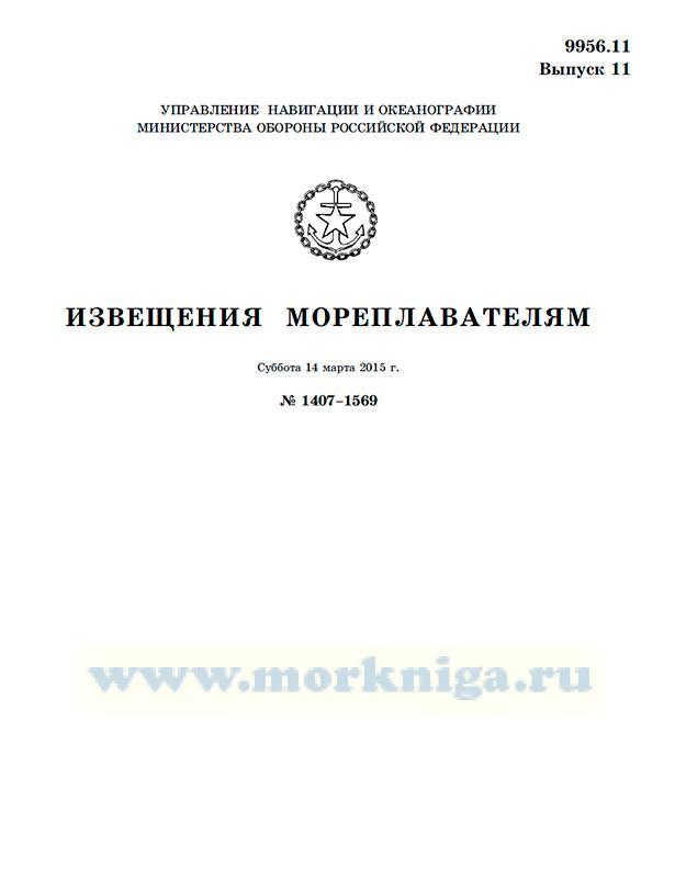 Извещения мореплавателям. Выпуск 11. № 1407-1569 (от 14 марта 2015 г.) Адм. 9956.11