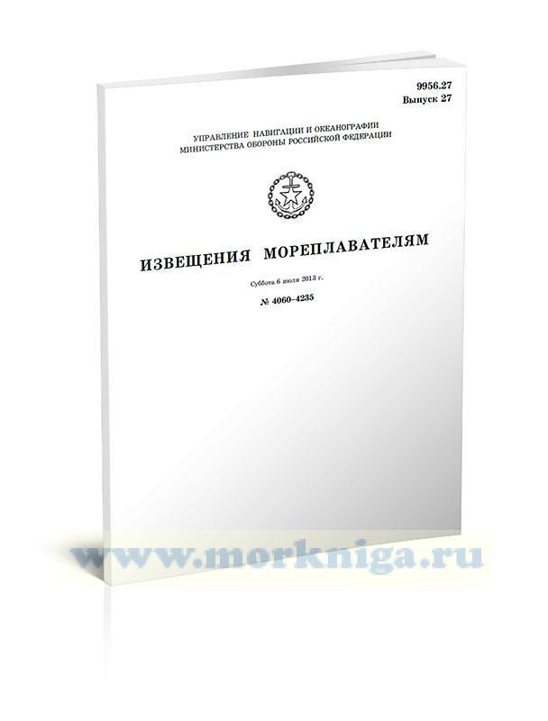 Извещения мореплавателям. Выпуск 27. № 4060-4235 (от 6 июля 2013 г.) Адм. 9956.27