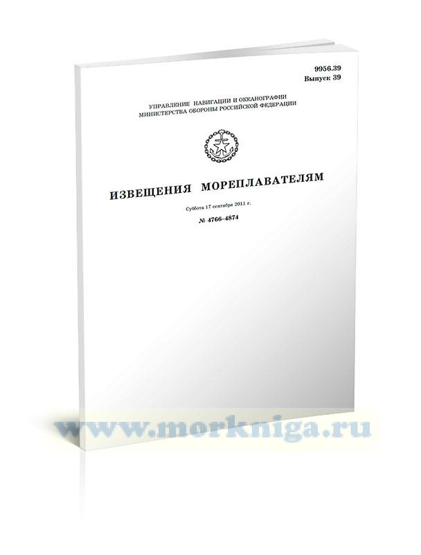 Извещения мореплавателям. Выпуск 39. № 4766-4874 (от 17 сентября 2011 г.) Адм. 9956.39