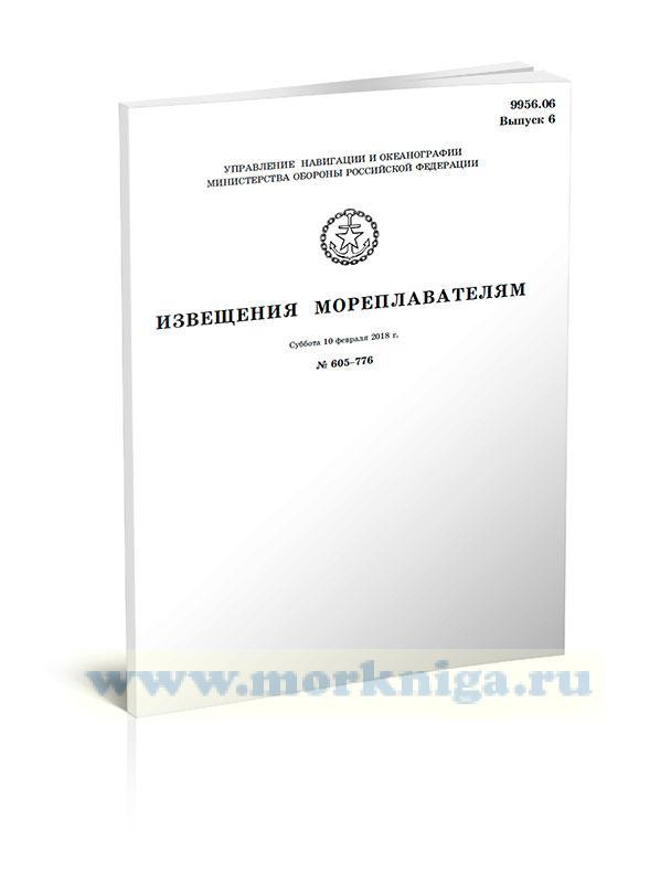 Извещения мореплавателям. Выпуск 6. № 605-776 (от 10 февраля 2018 г.) Адм. 9956.06