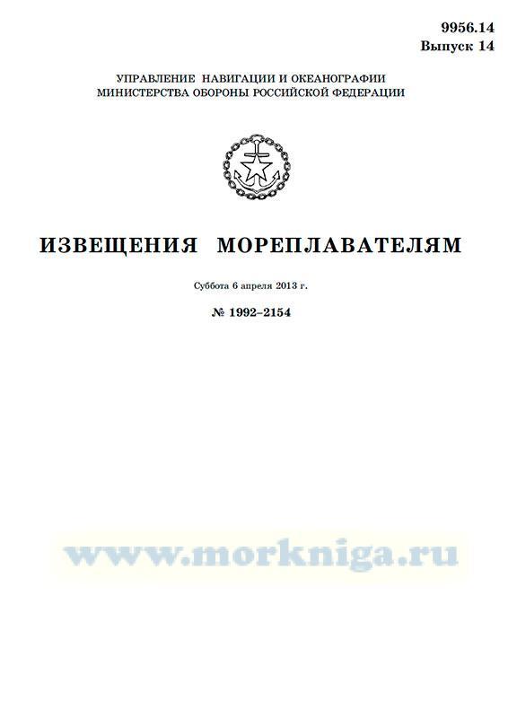 Извещения мореплавателям. Выпуск 14. № 1992-2154 (от 6 апреля 2013 г.) Адм. 9956.14