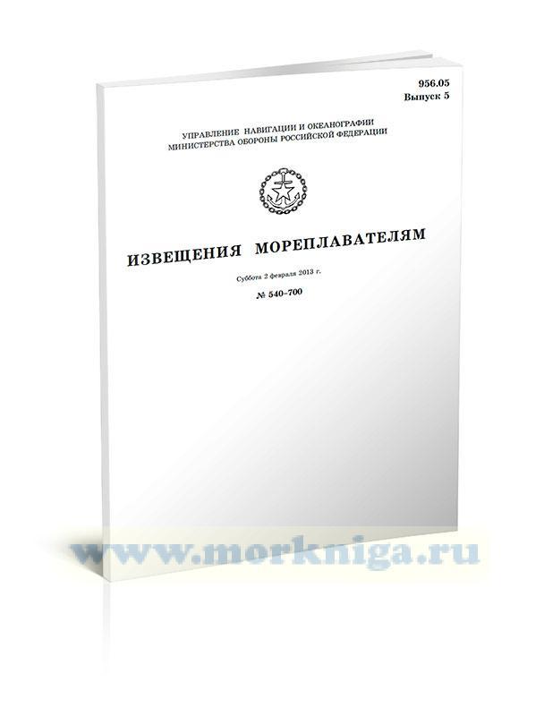 Извещения мореплавателям. Выпуск 5. № 540-700 (от 2 февраля 2013 г.) Адм. 9956.05