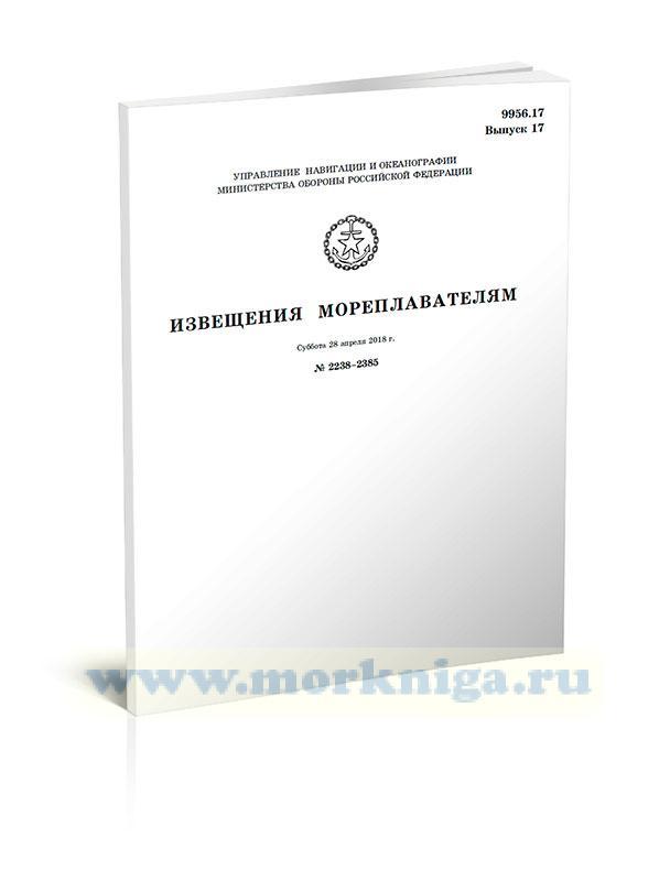 Извещения мореплавателям. Выпуск 17. № 2238-2385 (от 28 апреля 2018 г.) Адм. 9956.17