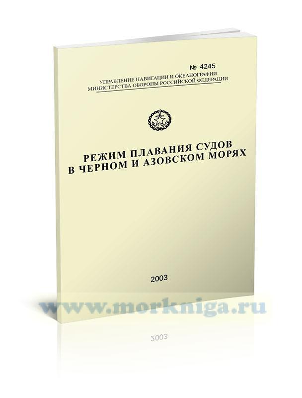 Режим плавания судов в Черном и Азовском морях. Адм. № 4245