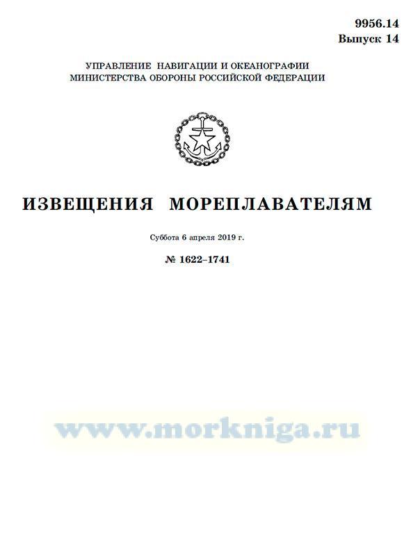 Извещения мореплавателям. Выпуск 14. № 1622-1741 (от 6 апреля 2019 г.) Адм. 9956.14