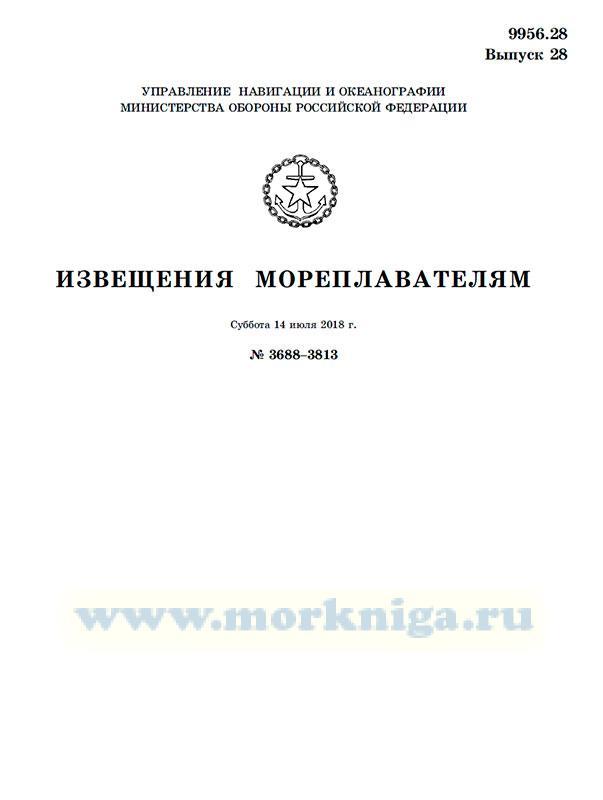 Извещения мореплавателям. Выпуск 28. № 3688--3813 (от 14 июля 2018 г.) Адм. 9956.28