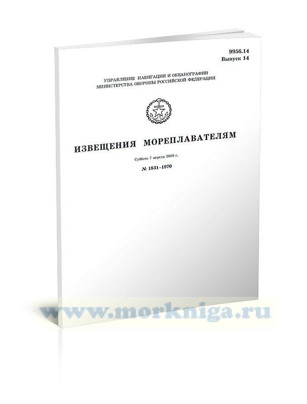Извещения мореплавателям. Выпуск 14. № 1831-1970 (от 7 апреля 2018 г.) Адм. 9956.14