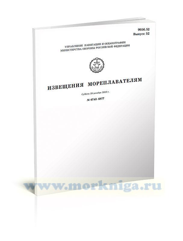 Извещения мореплавателям. Выпуск 52. № 6743-6877 (от 29декабря 2018 г.) Адм. 9956.52