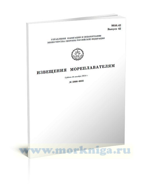 Извещения мореплавателям. Выпуск 42. № 5908-6025 (от 18 октября 2014 г.) Адм. 9956.42