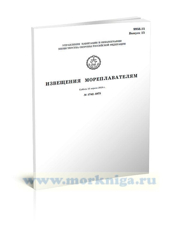 Извещения мореплавателям. Выпуск 15. № 1742-1875 (от 13 апреля 2019 г.) Адм. 9956.15