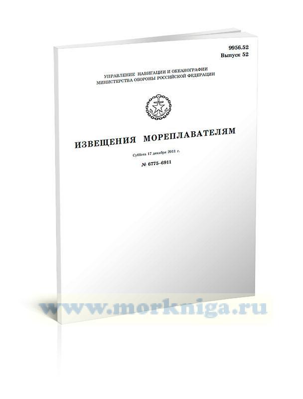 Извещения мореплавателям. Выпуск 52. № 6775-6911 (от 17 декабря 2011 г.) Адм. 9956.52