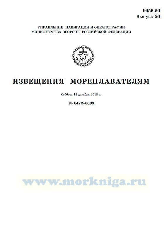 Извещения мореплавателям. Выпуск 50. № 6472-6608 (от 15 декабря 2018 г.) Адм. 9956.50