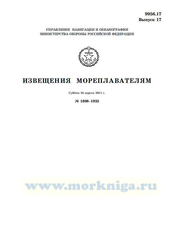 Извещения мореплавателям. Выпуск 17. № 1808-1935 (от 16 апреля 2011 г.) Адм. 9956.17