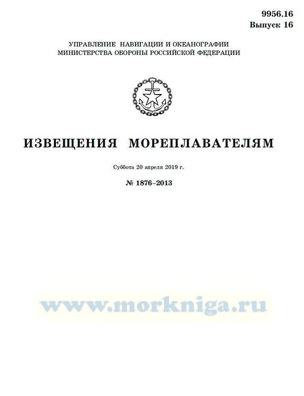 Извещения мореплавателям. Выпуск 16. № 1876-2013 (от 20 апреля 2019 г.) Адм. 9956.16