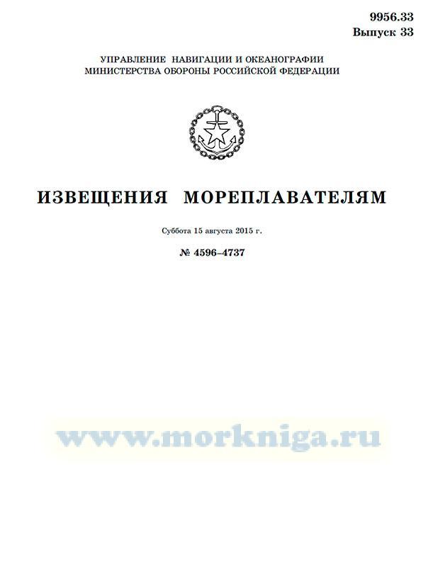 Извещения мореплавателям. Выпуск 33. № 4596-4737 (от 15 августа 2015 г.) Адм. 9956.33