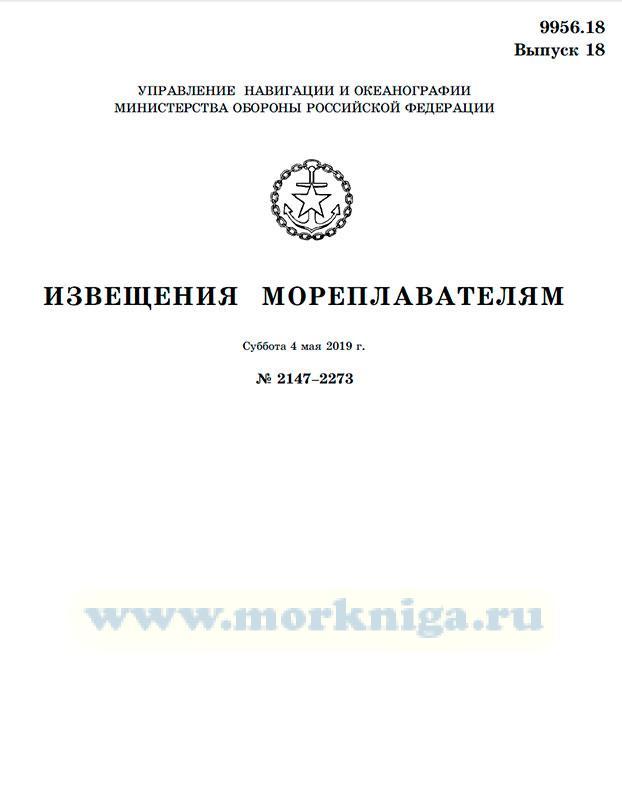 Извещения мореплавателям. Выпуск 18. № 2147-2273 (от 4 мая 2019 г.) Адм. 9956.18